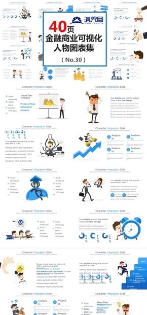40030-40頁金融商業可視化卡通人物PPT圖表集