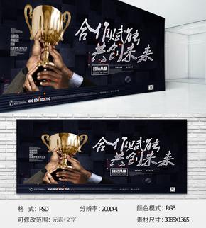 【02】大气黑金企业文化宣传展板设计