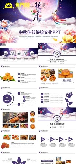 中国传统节日中秋佳节梦幻PPT动态模板