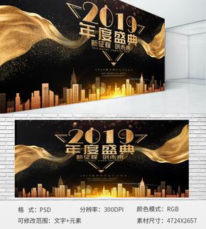 黑金風企業年會盛典頒獎典禮背景展板設計