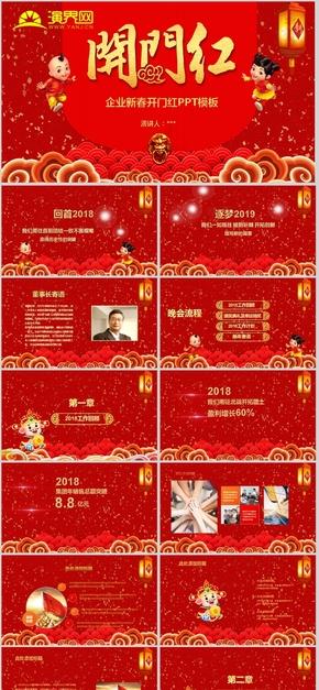 企业开门红庆典成立庆典喜庆红色企业介绍总结汇报(36