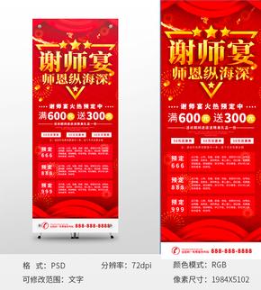 简约红色立体字谢师宴预定x展架易拉宝