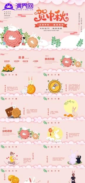 粉色中国风贺中秋庆团圆PPT模板