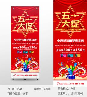 简约红色立体字五一大促宣传x展架易拉宝上场促销活动