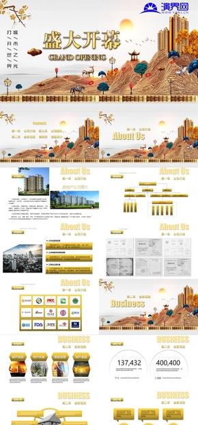 高端房地产PPT素材?#35270;?#20110;项目推广/工作汇报/产品调查/市场调研17