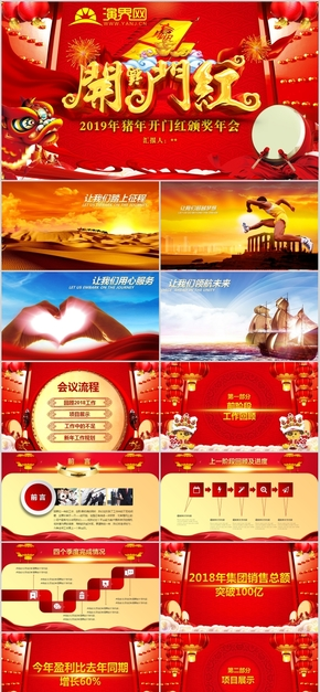 企业开门红庆典成立庆典喜庆红色企业介绍总结汇报(02)