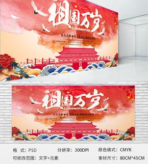 国潮风70周年国庆展板