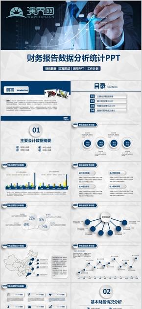 财务分析报告ppt模板报表统计图表数据分析工作总结计划金融 1-6