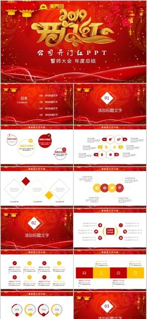 企业开门红庆典成立庆典喜庆红色企业介绍总结汇报(45)