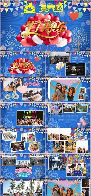 【18】員工生日會溫馨浪漫公司慶祝PPT模板