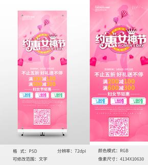38约惠女神节促销展架易拉宝设计购物节