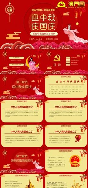 喜迎双节迎中秋庆国庆PPT模板