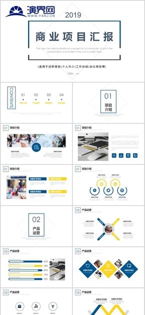商务项目汇报PPT模板工作汇报建筑工程科技风商业简洁【02】