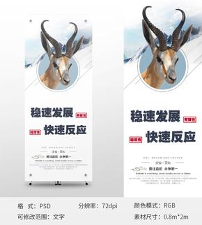 企業動物文化企業文化動物精神企業精神-羚羊文化發展拼搏