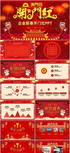企业开门红庆典成立庆典喜庆红色企业介绍总结汇报(21