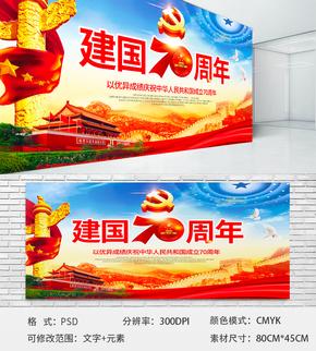 红色喜庆庆祝建国70周年海报展板晚会舞台背景