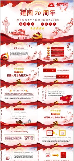 黨政風紅色大氣中華人民共和國建國70周年宣傳PPT模板17