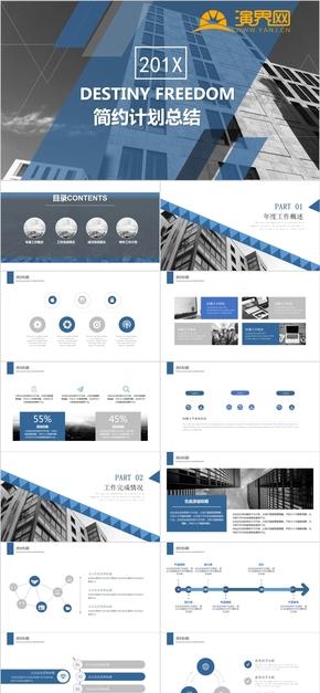 2020总结/计划/简历/汇报PPT模板-简约002