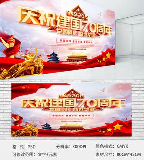 建国70周年国庆党建展板