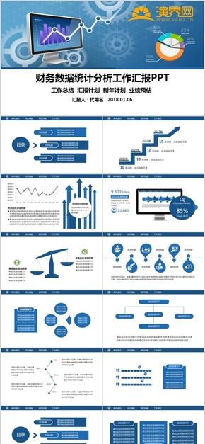 财务分析报告ppt模板报表统计图表数据分析工作总结计划金融 1-7