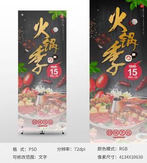 火鍋季美食易拉寶X展架設計飲食服務業美食促銷活動
