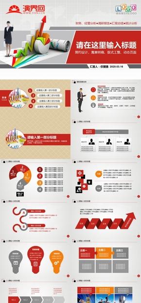 P06财务数据统计分析调研报告市场营销动态商务PPT