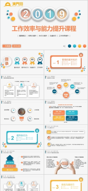 公司企業工作效率管理能力提升課程PPT執行力溝通技巧課件成品【01】
