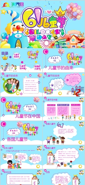 小学生幼儿园61六一儿童节主题班会课件动态PPT模板 卡通成品(01)