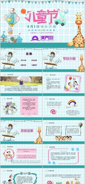 小学生幼儿园61六一儿童节主题班会课件动态PPT模板 卡通成品(09)