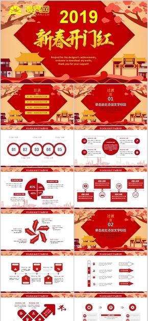 企业开门红庆典成立庆典喜庆红色企业介绍总结汇报(37