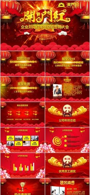 企业开门红庆典成立庆典喜庆红色企业介绍总结汇报(32