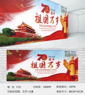 庆祝盛世华诞建国70周年红金党建国庆展板