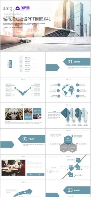 城市規劃PPT商務通用總結計劃  (41)