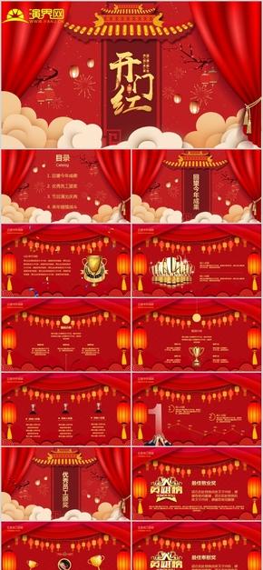 企业开门红庆典成立庆典喜庆红色企业介绍总结汇报(43