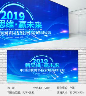 發布會議項目展示商務論壇藍色科技高峰論壇海報