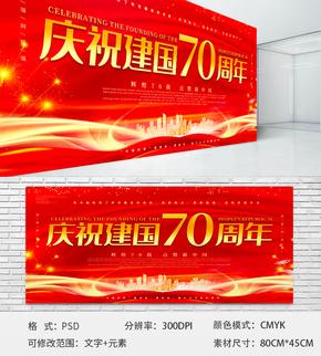 庆祝建国70周年祖国70周年庆