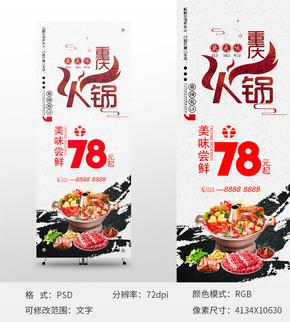 火鍋美食易拉寶展架餐飲促銷活動展架美食推薦