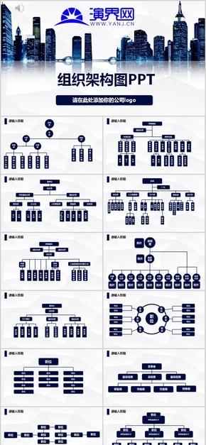 企业组织架构图PPT模板集团人事机构组织框架图金字塔结构层级图 [05]
