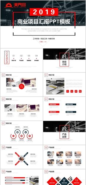 商务项目汇报PPT模板工作汇报建筑工程科技风商业简洁【01】