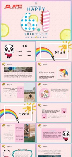 小学生幼儿园61六一儿童节主题班会课件动态PPT模板 卡通成品(07)