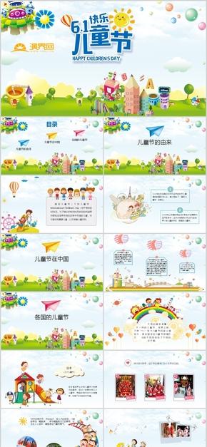 小学生幼儿园61六一儿童节主题班会课件动态PPT模板 卡通成品(02)