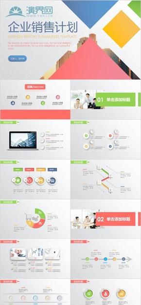 12.市場部營銷年度工作計劃報告銷售工作總結業績分析匯報ppt模板