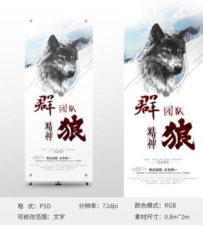 企業動物文化企業文化動物精神企業精神-狼性文化團結拼搏