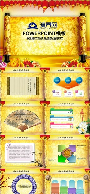 05.傳統喜慶中國風文化節日慶典畫軸PPT