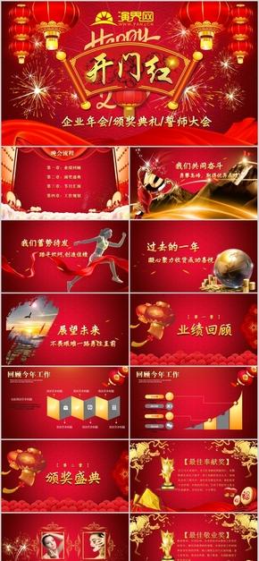 企业开门红庆典成立庆典喜庆红色企业介绍总结汇报(03)