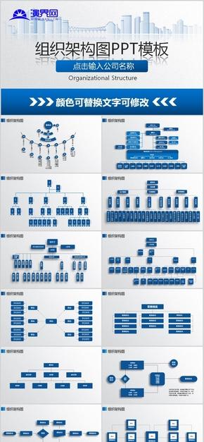 企业组织架构图PPT模板集团人事机构组织框架图金字塔结构层级图 [07]