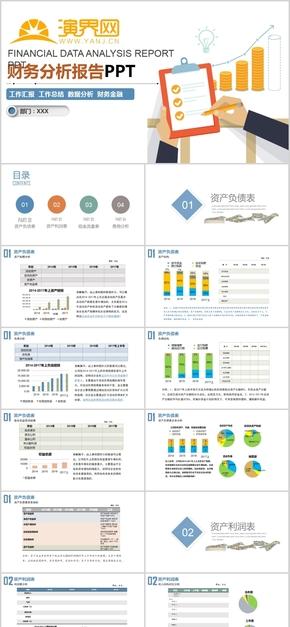 财务分析报告ppt模板报表统计图表数据分析工作总结计划金融 [01]