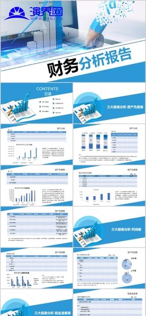 财务分析报告ppt模板报表统计图表数据分析工作总结计划金融05