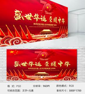 大气中国红建国70周年建党海报展板