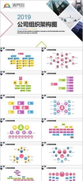 企业组织架构图PPT模板集团人事机构组织框架图金字塔结构层级图 [09]